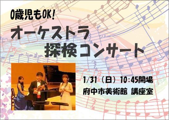 オーケストラ探検コンサート