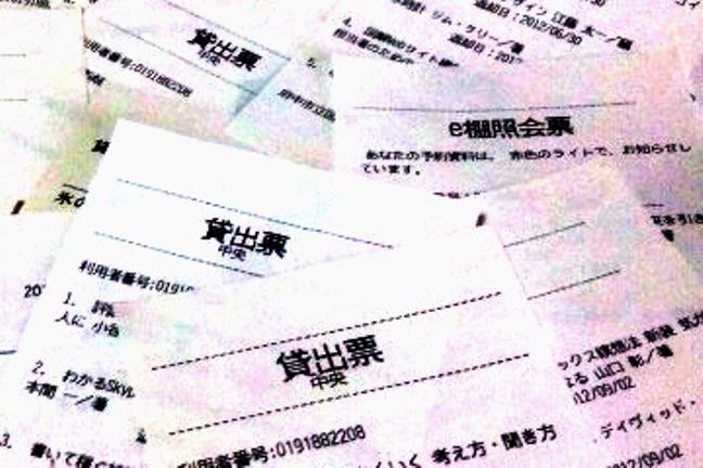 府中市立図書館貸出票の写真