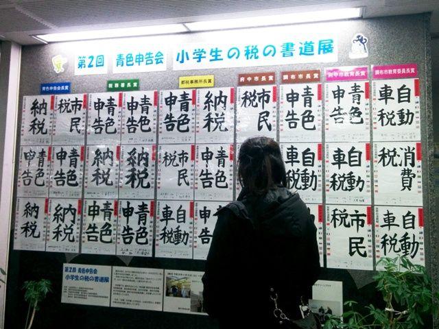 武蔵府中税務署 確定申告 ポスト
