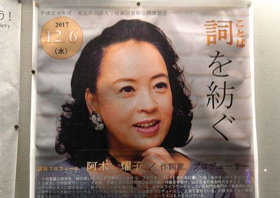 阿木耀子講演会