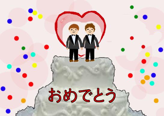 同性どうしの結婚