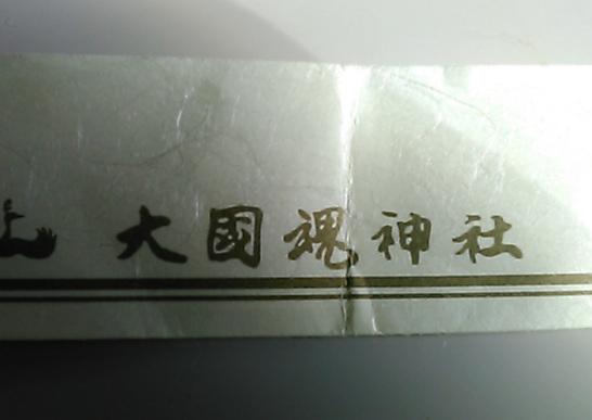 箸袋の大国魂神社の文字