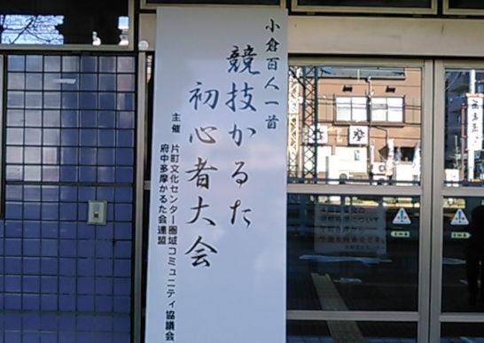 片町文化センターの競技かるた初心者大会