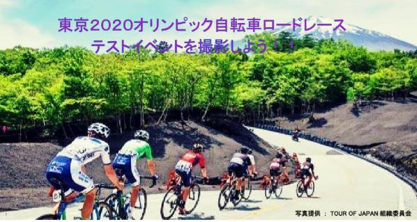 東京2020オリンピック自転車ロードレース テストイベントを撮影しよう