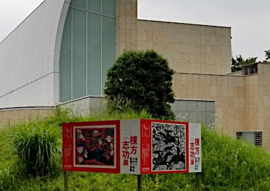 府中市美術館の棟方志功展